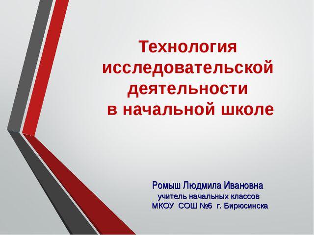 Технология исследовательской деятельности в начальной школе Ромыш Людмила Ива...
