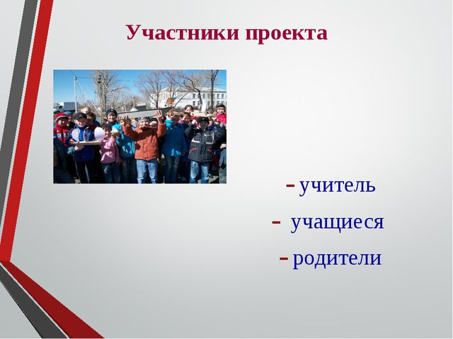 Участники проекта учитель учащиеся родители