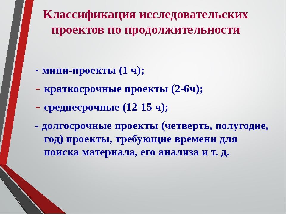 Классификация исследовательских проектов по продолжительности - мини-проекты...