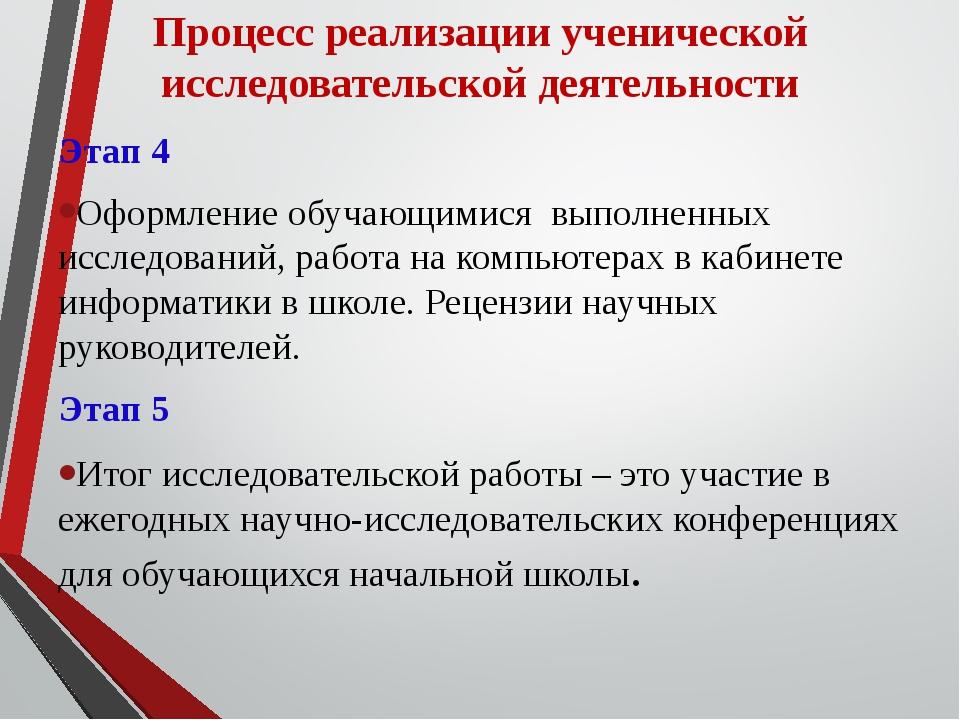 Процесс реализации ученической исследовательской деятельности Этап 4 Оформлен...