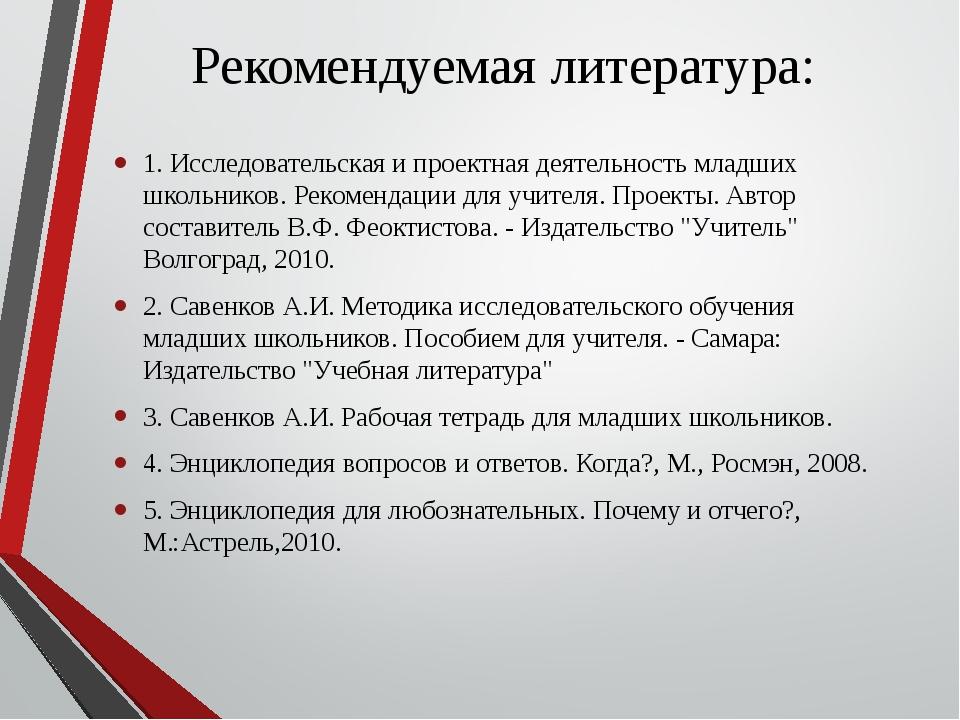Рекомендуемая литература: 1. Исследовательская и проектная деятельность млад...