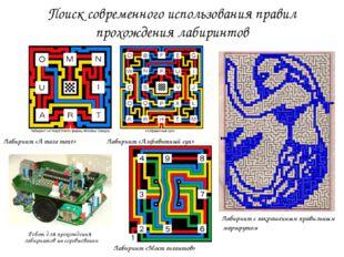 Поиск современного использования правил прохождения лабиринтов Лабиринт «Алфа