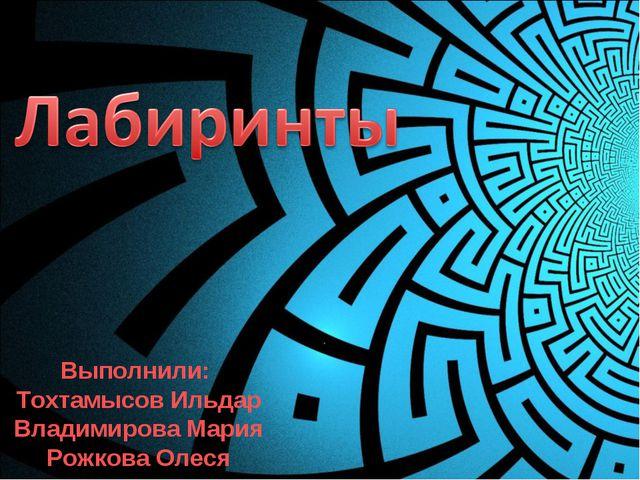 Выполнили: Тохтамысов Ильдар Владимирова Мария Рожкова Олеся