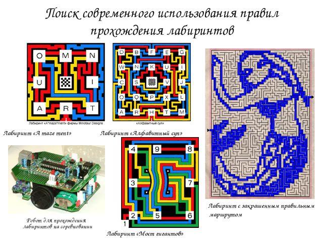 Поиск современного использования правил прохождения лабиринтов Лабиринт «Алфа...