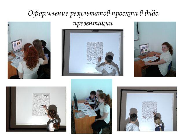 Оформление результатов проекта в виде презентации