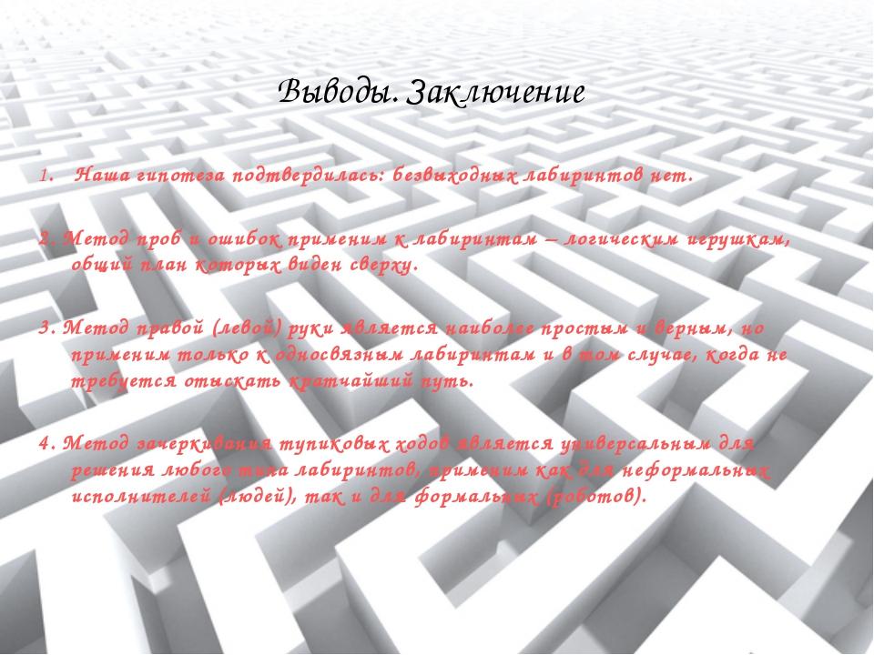Выводы. Заключение 1. Наша гипотеза подтвердилась: безвыходных лабиринтов нет...