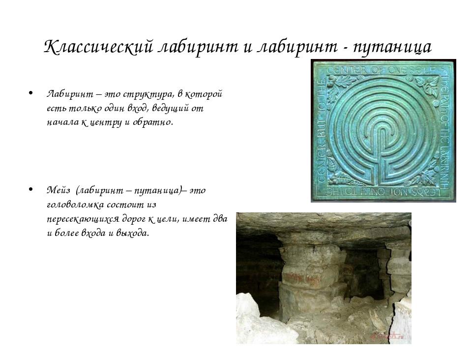 Классический лабиринт и лабиринт - путаница Лабиринт – это структура, в котор...
