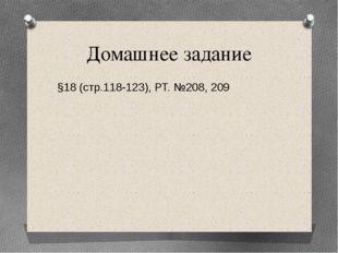 Домашнее задание §18 (стр.118-123), РТ. №208, 209