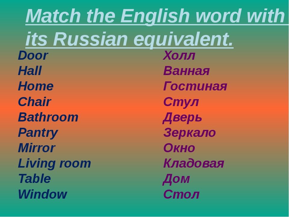 Match the English word with its Russian equivalent. Door Hall Home Chair Bath...