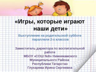 «Игры, которые играют наши дети» Заместитель директора по воспитательной рабо