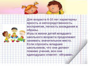 Для возраста 6-10 лет характерны яркость и непосредственность восприятия, лег