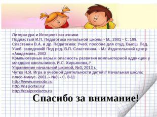 Спасибо за внимание! Литература и Интернет источники Подластый И.П. Педагогик