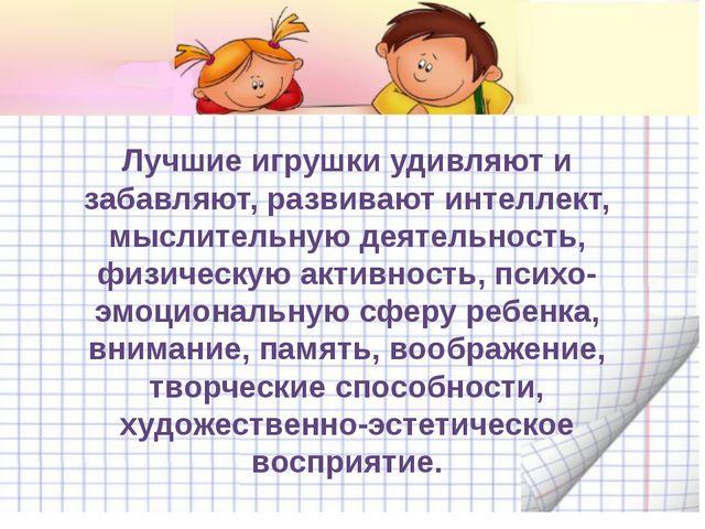 Лучшие игрушки удивляют и забавляют, развивают интеллект, мыслительную деятел...