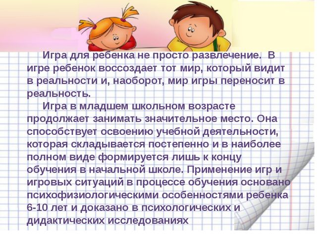Игра для ребенка не просто развлечение. В игре ребенок воссоздает тот мир, к...