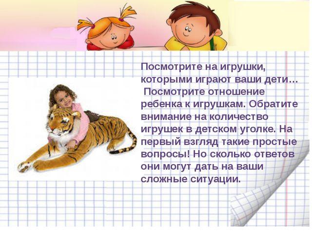 Посмотрите на игрушки, которыми играют ваши дети… Посмотрите отношение ребен...