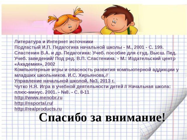 Спасибо за внимание! Литература и Интернет источники Подластый И.П. Педагогик...