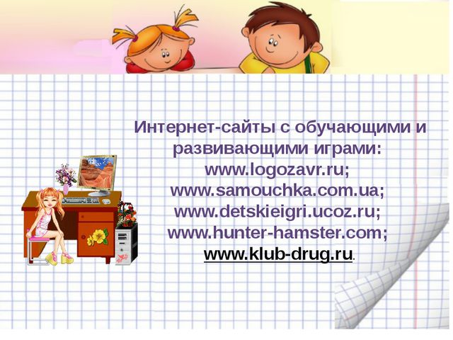 Интернет-сайты с обучающими и развивающими играми: www.logozavr.ru; www.samou...