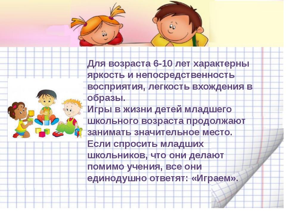Для возраста 6-10 лет характерны яркость и непосредственность восприятия, лег...