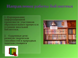 Направления работы библиотеки Формирование информационной грамотности участни
