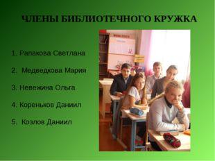 ЧЛЕНЫ БИБЛИОТЕЧНОГО КРУЖКА Рапакова Светлана 2. Медведкова Мария Невежина Оль