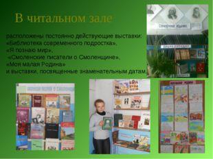 В читальном зале расположены постоянно действующие выставки: «Библиотека совр