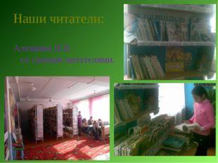 Наши читатели: Алешина И.В. со своими читателями.