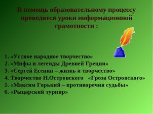 1. «Устное народное творчество» 2. «Мифы и легенды Древней Греции» 3. «Серге