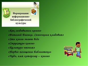 «Как создавались книги» «Виталий Бианки. Синичкина кладовая» «Эти книги знают