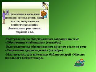 -Выступление на общешкольном собрании по теме «Обеспечение учебниками» (сент