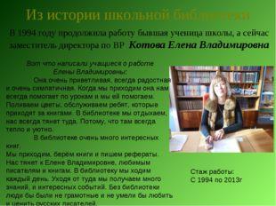 Из истории школьной библиотеки В 1994 году продолжила работу бывшая ученица ш