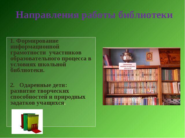Направления работы библиотеки Формирование информационной грамотности участни...