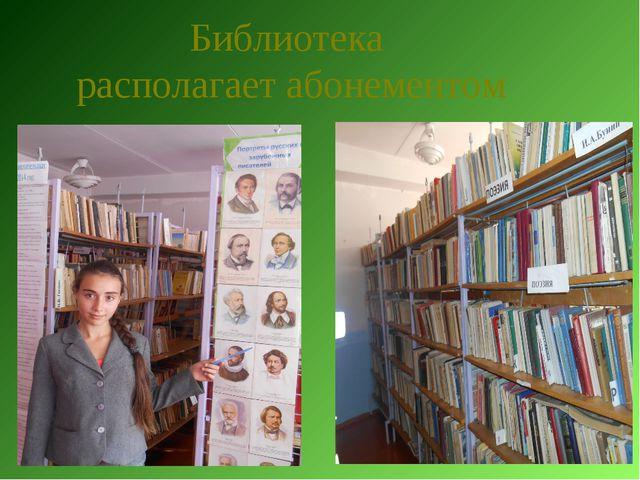 Библиотека располагает абонементом