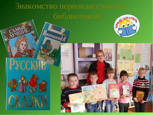 Знакомство первоклассников с библиотекой.