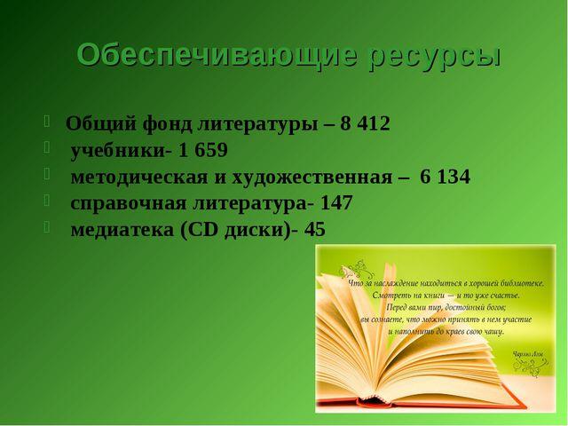 Обеспечивающие ресурсы Общий фонд литературы – 8 412 учебники- 1 659 методиче...