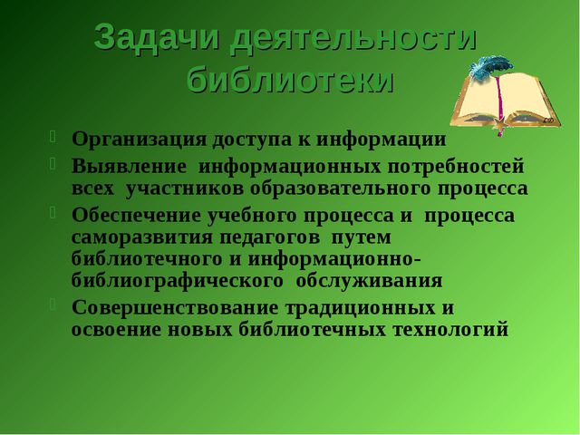 Задачи деятельности библиотеки Организация доступа к информации Выявление инф...