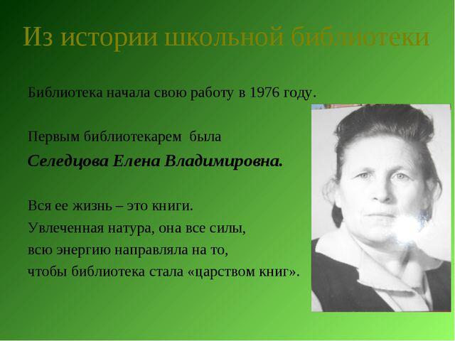 Из истории школьной библиотеки Библиотека начала свою работу в 1976 году. Пер...