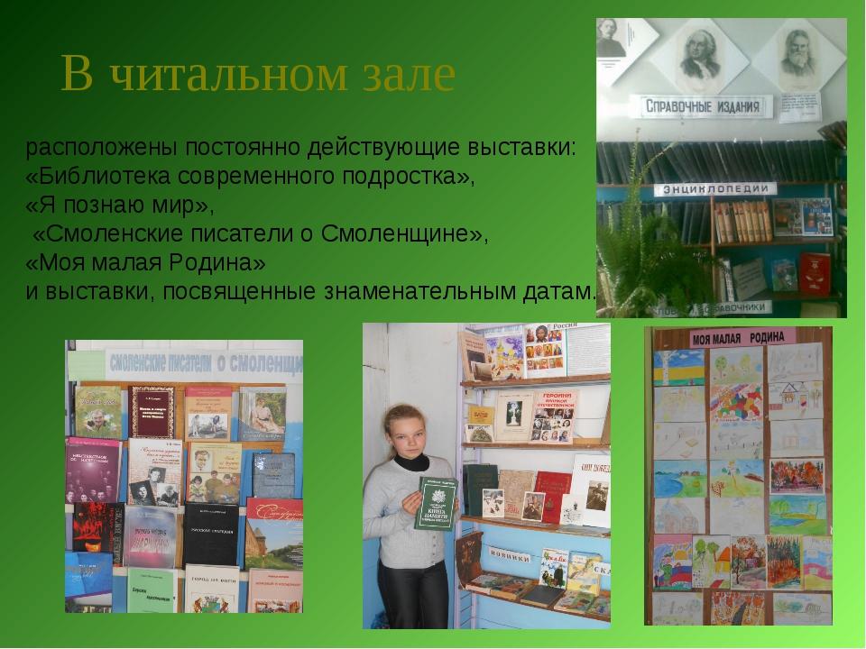 В читальном зале расположены постоянно действующие выставки: «Библиотека совр...