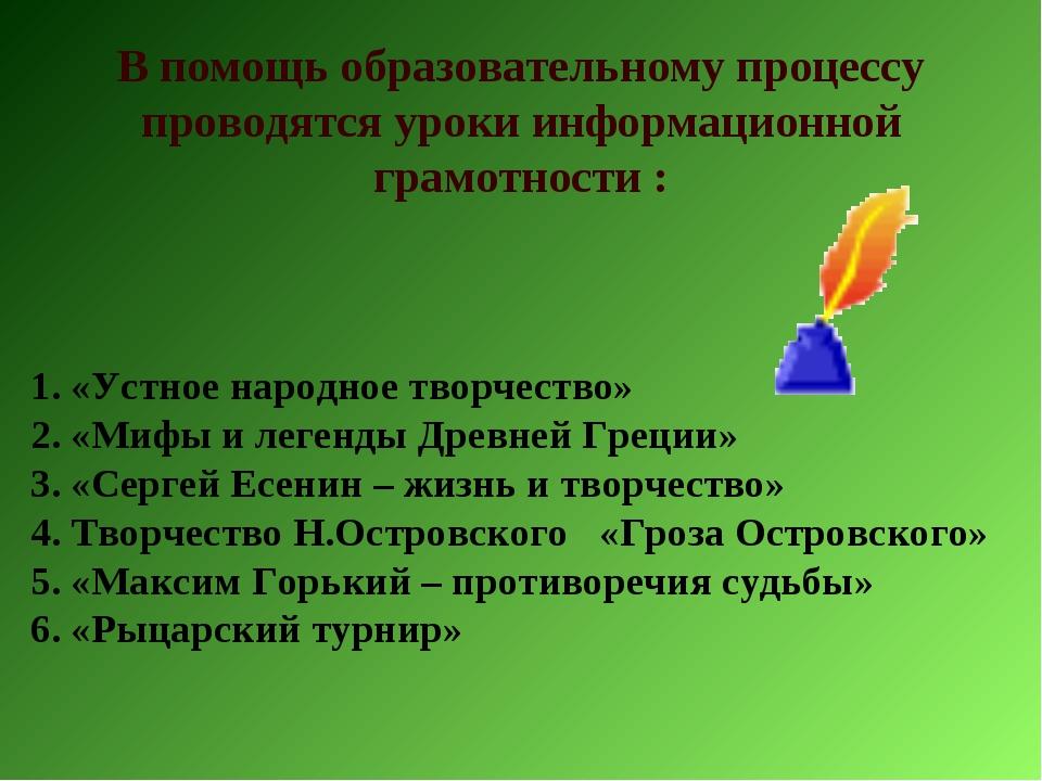 1. «Устное народное творчество» 2. «Мифы и легенды Древней Греции» 3. «Серге...