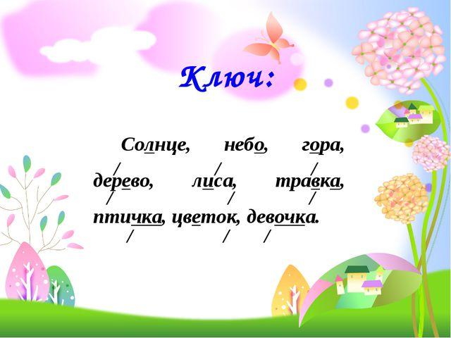 Ключ: Солнце, небо, гора, дерево, лиса, травка, птичка, цветок, девочка....