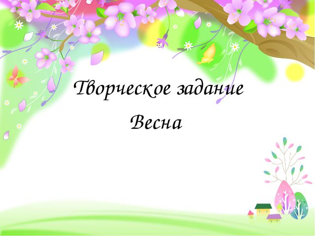 Творческое задание Весна