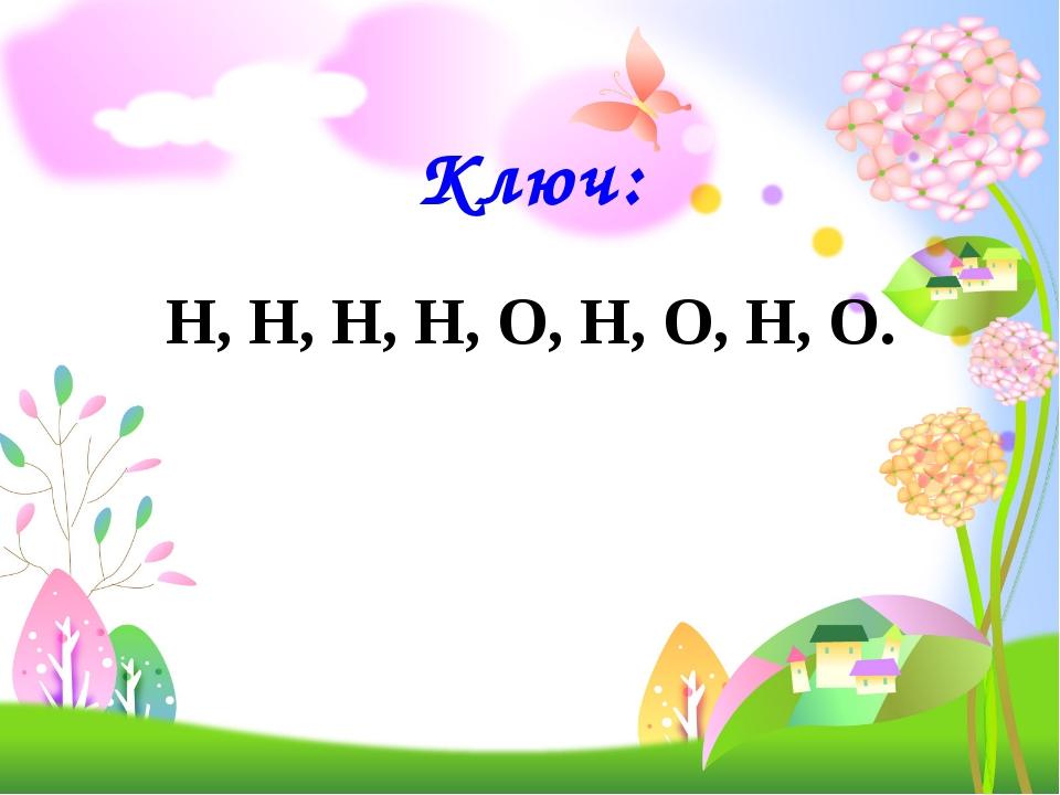 Ключ: Н, Н, Н, Н, О, Н, О, Н, О.