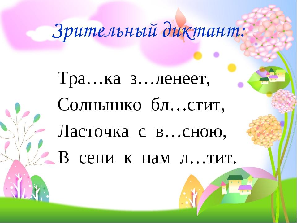Зрительный диктант: Тра…ка з…ленеет, Солнышко бл…стит, Ласточка с в…сною, В с...