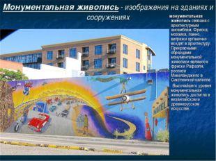 Монументальная живопись - изображения на зданиях и сооружениях монументальная