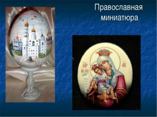 Православная миниатюра