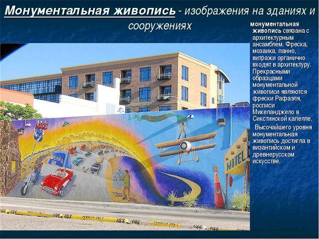 Монументальная живопись - изображения на зданиях и сооружениях монументальная...