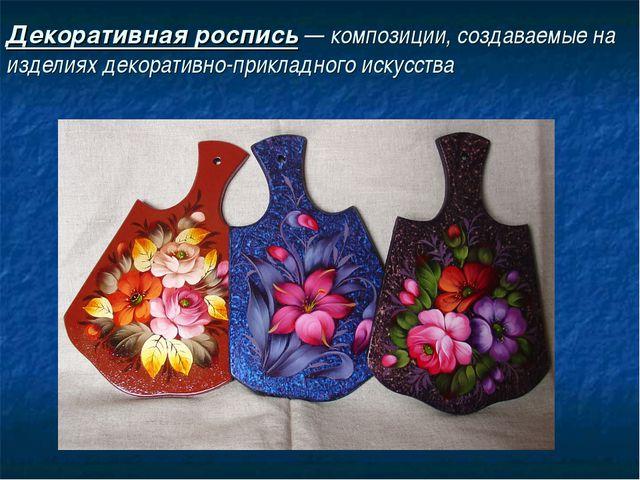 Декоративная роспись— композиции, создаваемые на изделиях декоративно-прикла...
