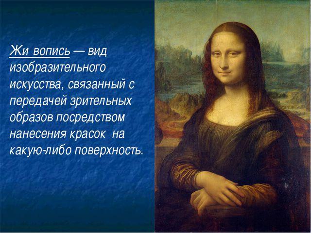 Жи́вопись— вид изобразительного искусства, связанный с передачей зрительных...
