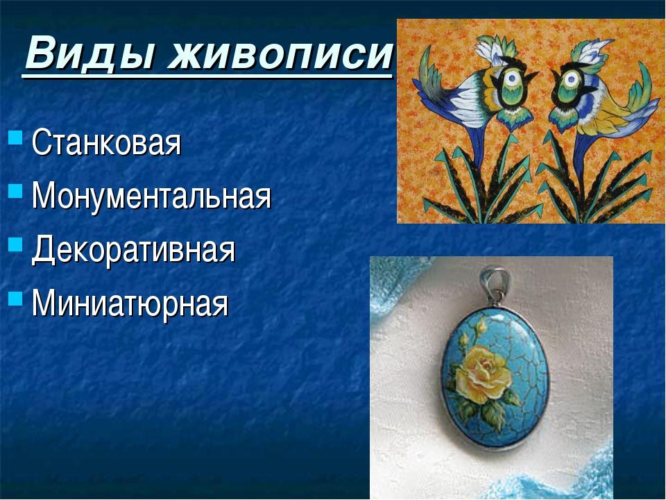 Виды живописи Станковая Монументальная Декоративная Миниатюрная