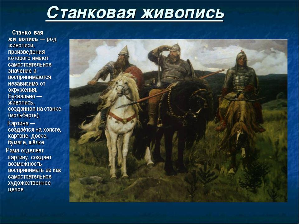 Станковая живопись Станко́вая жи́вопись— род живописи, произведения которого...