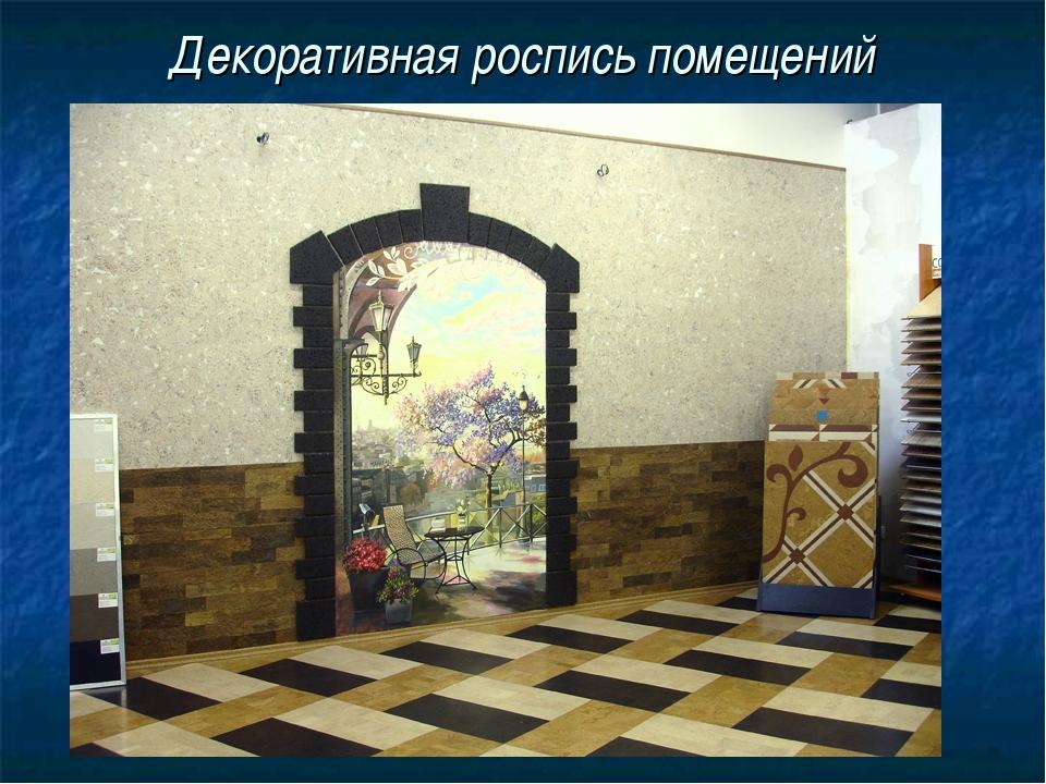 Декоративная роспись помещений